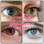 パーソナルカラー診断!夏タイプ(サマー)目の色の見分け方から見出す活用法