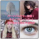 パーソナルカラー診断!冬タイプ(ウィンター)目の色から見出す活用法
