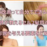 自分でできる髪質改善 | 美容師が教える本当のセルフ髪質改善方法をご紹介!