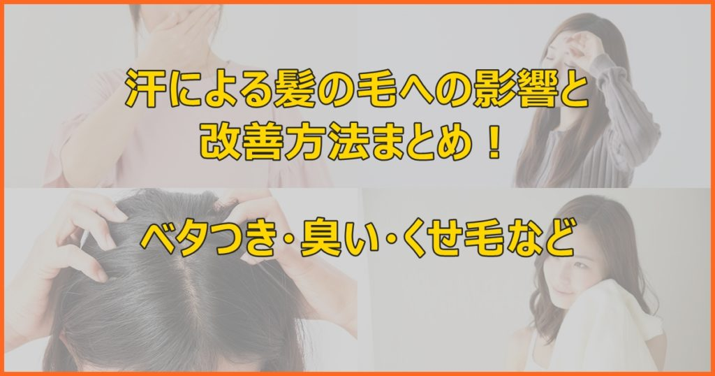 汗による髪への影響_サムネイル