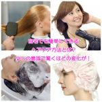 自宅でも簡単にできるヘアケア方法とは?少しの意識で驚くほどの変化が!