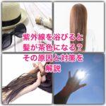 紫外線を浴びると髪が茶色になる?その原因と対策を解説!!!