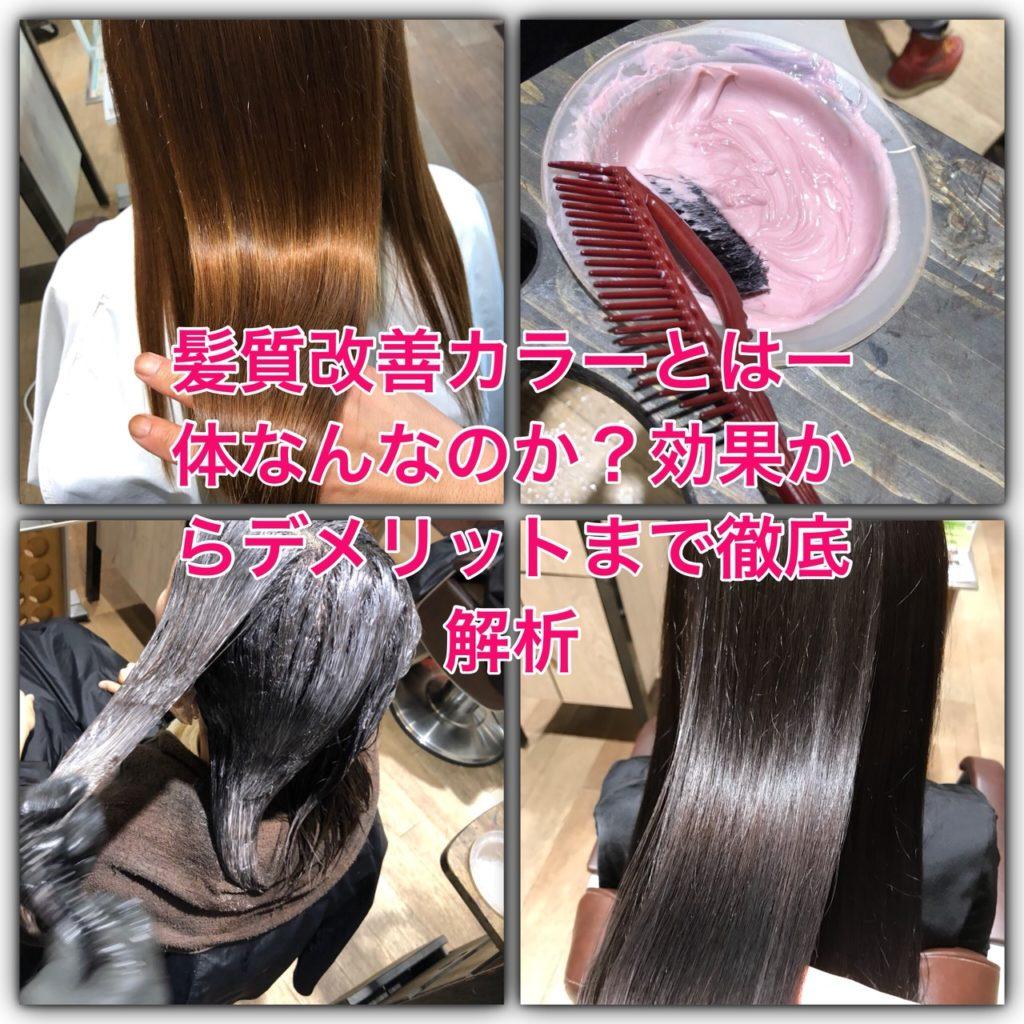 髪質改善カラーとは一体なんなのか?効果からデメリットまで徹底解析