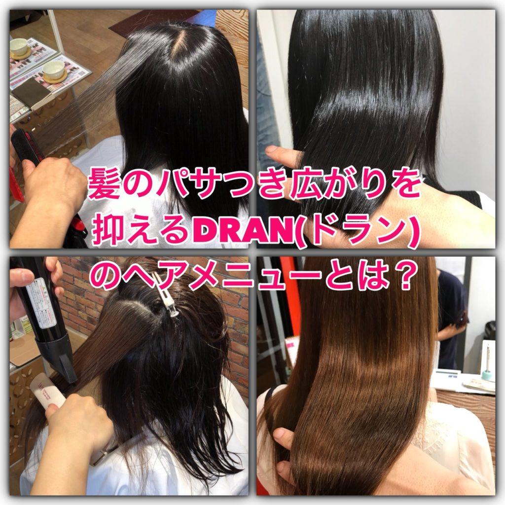 髪のパサつき広がりを抑えるDRAN(ドラン)のヘアメニューとは?