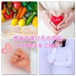産後の抜け毛の原因と対処法をご紹介!!