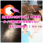白髪染めのおすすめ!!使用法、タイプ別の選び方を知りたいあなたは必見!!!