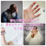 薄毛の原因とは何か??薄毛のタイプ別と対処法などをご紹介します!!