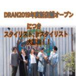 DRAN2019年度新店舗オープンにつきスタイリスト、jrスタイリスト大募集!!