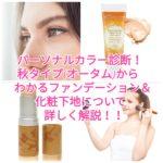 パーソナルカラー診断!秋タイプ(オータム)からわかるファンデーション&化粧下地について詳しく解説!!