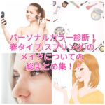 パーソナルカラー診断!春タイプ(スプリング)のメイクについての総まとめ集!!